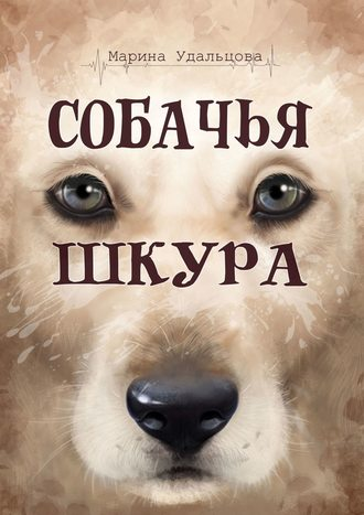 Собачья шкура