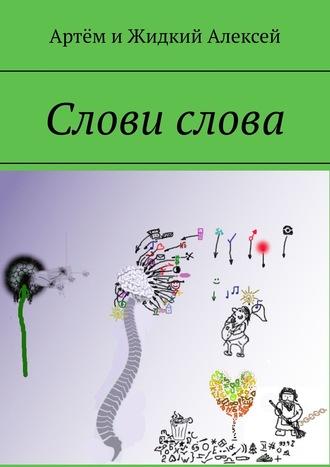 Артём Первушин, Слови слова