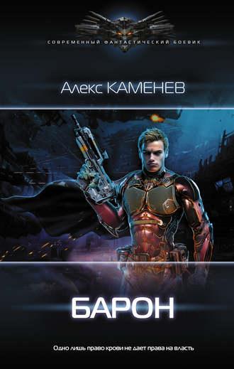 Алекс Каменев, Барон