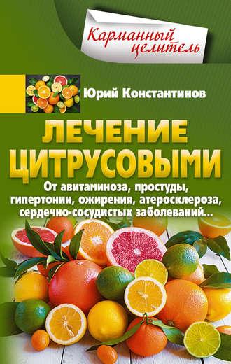 Юрий Константинов, Лечение цитрусовыми. От авитаминоза, простуды, гипертонии, ожирения, атеросклероза, сердечно-сосудистых заболеваний…