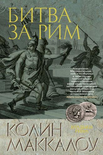Колин Маккалоу, Битва за Рим