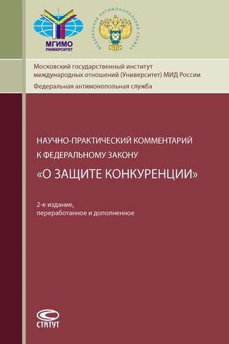 Коллектив авторов, Научно-практический комментарий к Федеральному закону «О защите конкуренции»