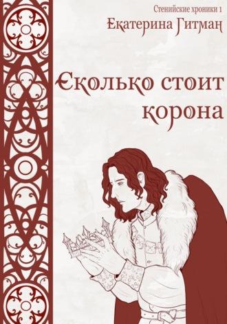 Катерина Коновалова, Сколько стоит корона
