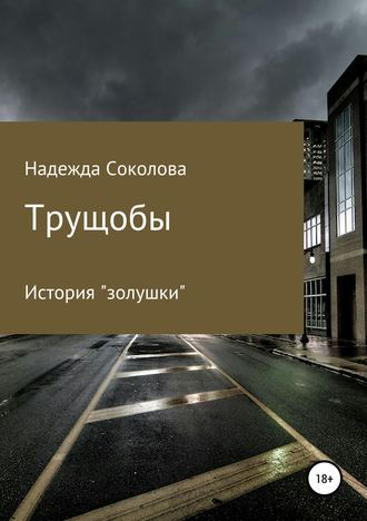 Надежда Соколова, Трущобы