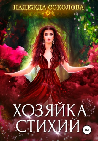 Надежда Соколова, Хозяйка стихий