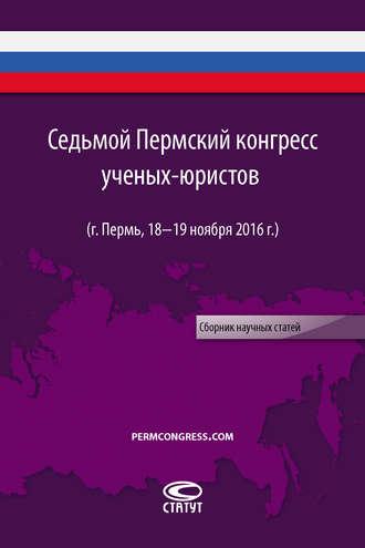 Сборник, Седьмой Пермский конгресс ученых-юристов (г. Пермь, 18–19 ноября 2016 г.)