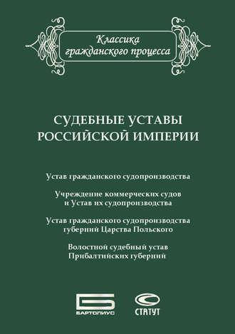 Сборник, Судебные уставы Российской империи (в сфере гражданской юрисдикции)