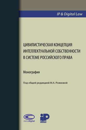 Коллектив авторов, Цивилистическая концепция интеллектуальной собственности в системе российского права