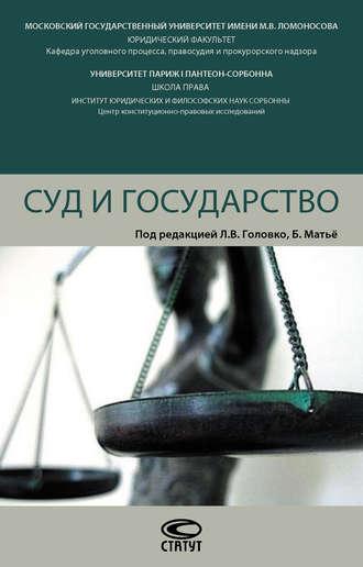 Коллектив авторов, Суд и государство