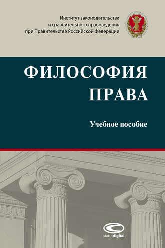 Коллектив авторов, Философия права