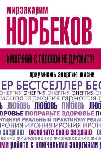 Мирзакарим Норбеков, Кишечник с головой не дружит?! Приумножь энергию жизни
