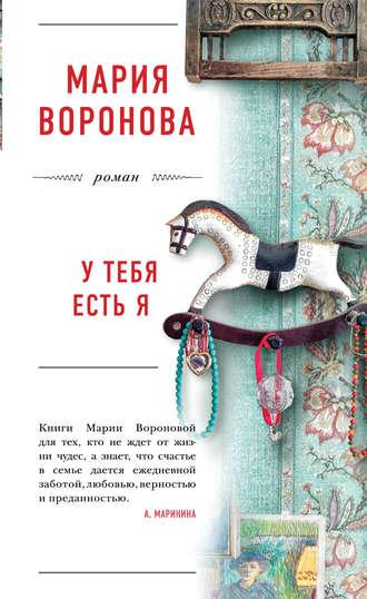 Мария Воронова, У тебя есть я