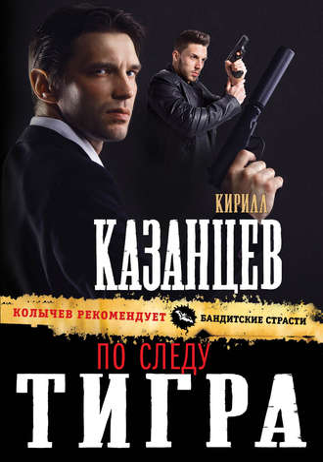 Кирилл Казанцев, По следу тигра