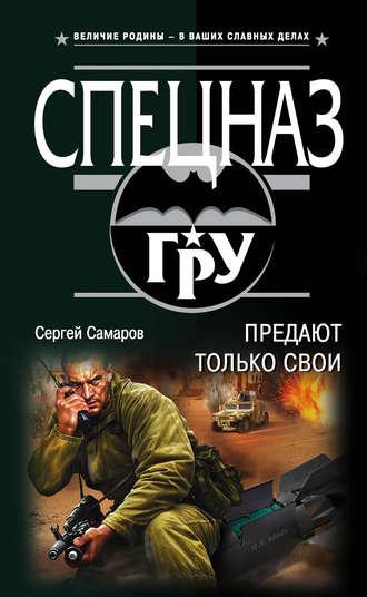 Сергей Самаров, Предают только свои