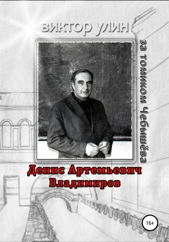 Виктор Улин, Денис Артемьевич Владимиров