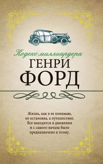 Генри Форд, Кодекс миллиардера