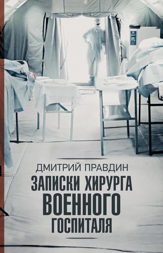 Дмитрий Правдин, Записки хирурга военного госпиталя