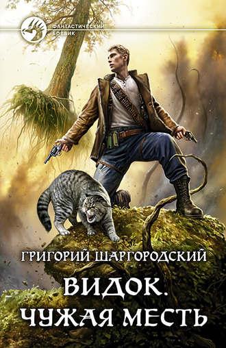 Григорий Шаргородский, Видок. Чужая месть