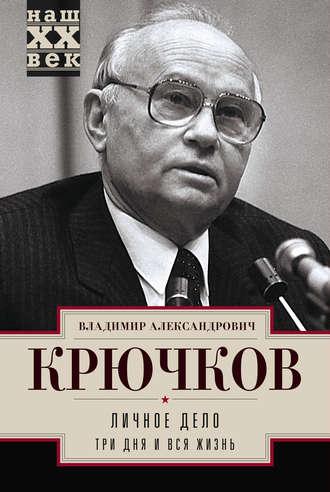 Владимир Крючков, Личное дело.Три дня и вся жизнь