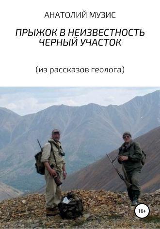 Анатолий Музис, Прыжок в неизвестность