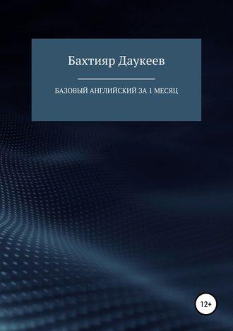 Бахтияр Даукеев, Базовый английский за 1 месяц. Альтернативный подход