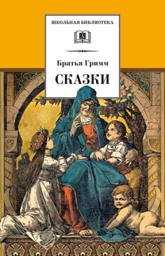Якоб и Вильгельм Гримм, Сказки