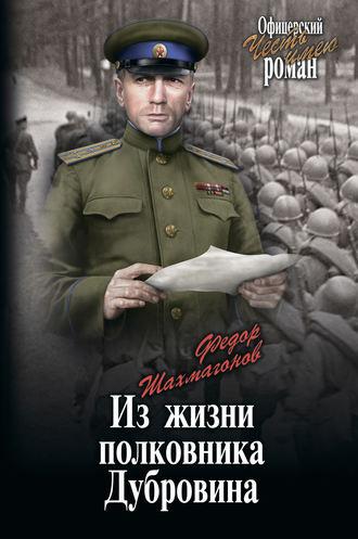 Николай Шахмагонов, Из жизни полковника Дубровина