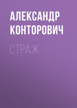 Александр Конторович, Страж