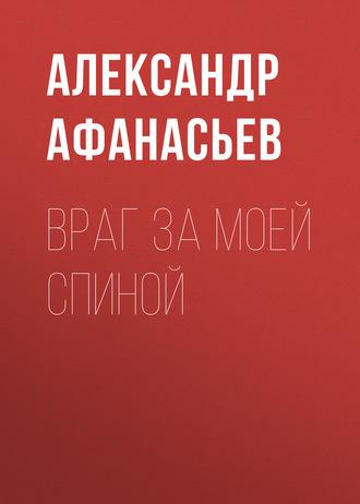 Александр Афанасьев, Враг моей за спиной