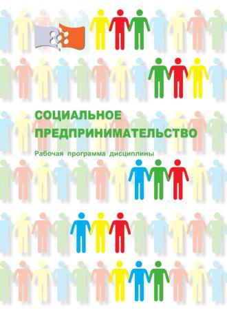 Елена Сочнева, Григорий Добрецов, Социальное предпринимательство