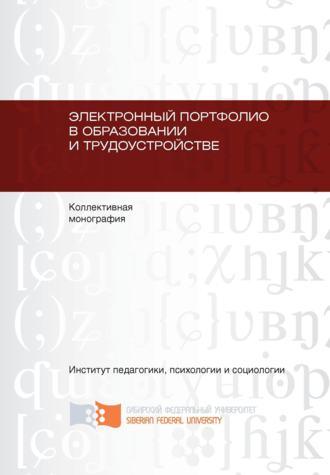Коллектив авторов, Электронный портфолио в образовании и трудоустройстве