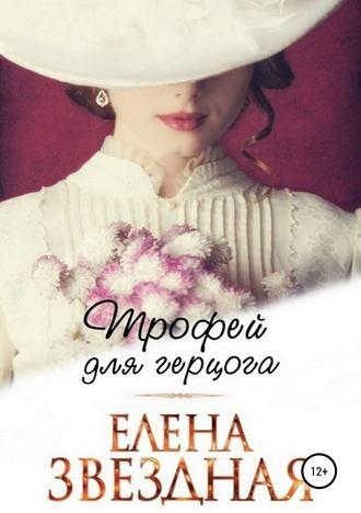 Елена Звездная, Трофей для Герцога