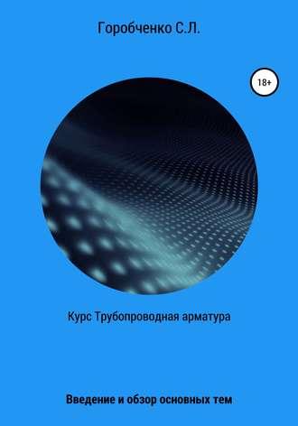 Станислав Горобченко, Курс Трубопроводная арматура. Введение и обзор основных тем