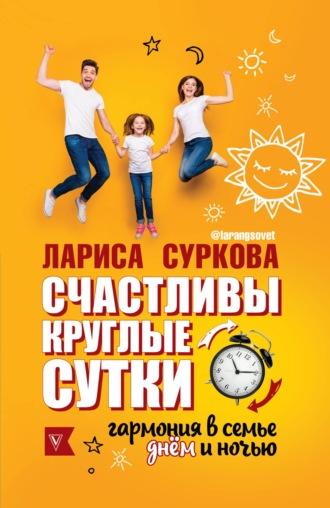 Лариса Суркова, Мария Эриль, Счастливы круглые сутки. Гармония в семье днем и ночью
