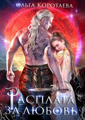 Ольга Коротаева, Одержимая: расплата за любовь