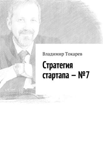 Владимир Токарев, Стратегия стартапа–№7