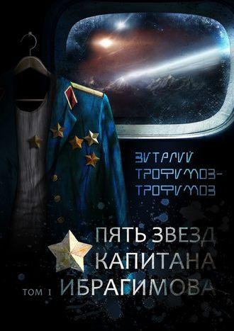 Пять звезд капитана Ибрагимова. Том I