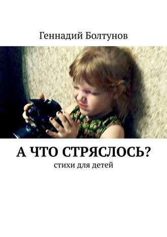 Геннадий Болтунов, А что стряслось? Стихи для детей