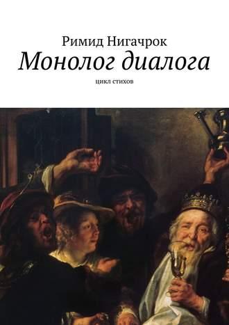 Римид Нигачрок, Монолог диалога. Цикл стихов