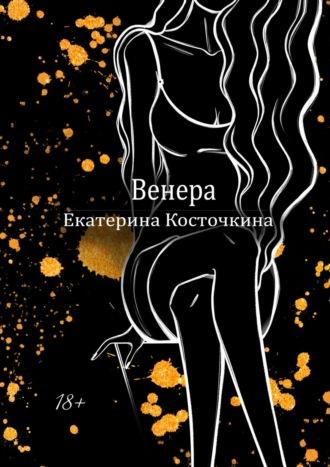Венера. Дьявол тоже исполняет желания
