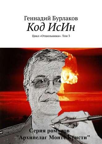 Геннадий Бурлаков, Код ИсИн. Цикл «Отшельники». Том3
