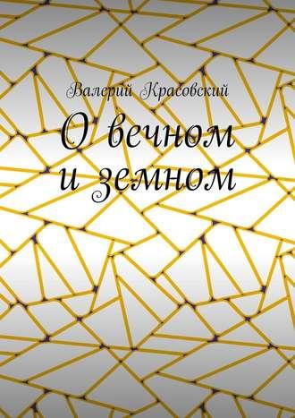 Валерий Красовский, Овечном иземном