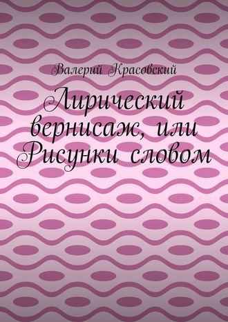 Валерий Красовский, Лирический вернисаж, или Рисунки словом