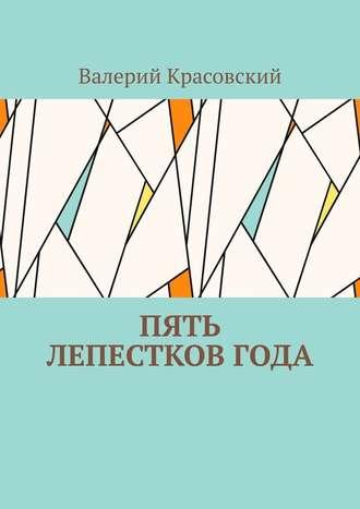 Валерий Красовский, Пять лепестков года