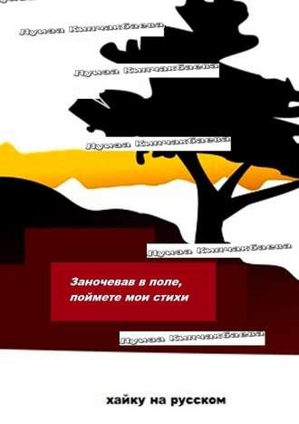 Луиза Кипчакбаева, Заночевав в поле, поймете мои стихи