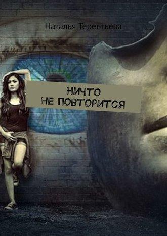 Наталья Терентьева, Ничто не повторится