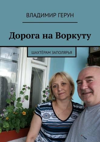 Владимир Герун, Дорога на Воркуту. Шахтёрам Заполярья