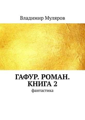 Гафур. Роман. Книга2. Фантастика