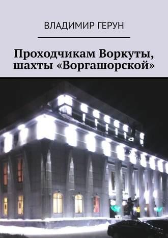 Владимир Герун, Проходчикам Воркуты, шахты «Воргашорской»