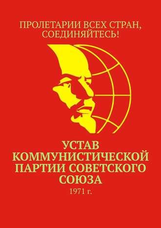 Тимур Воронков, Устав Коммунистической партии Советского Союза. 1971г.